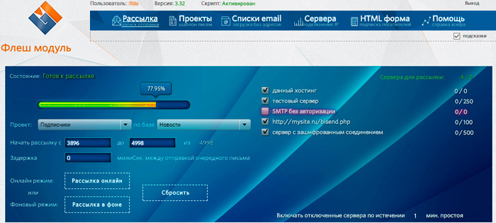 php email рассылка